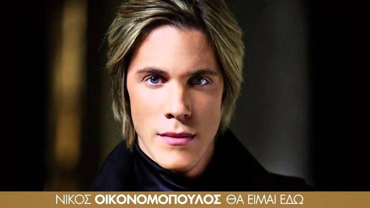 Θα Είμαι Εδώ - Νίκος Οικονομόπουλος (HD 2012 στίχοι)