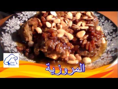 المروزية المغربية بطريقة مميزة وناجحة الشيف نادية M'rouzia, Mrouzia, Lem...