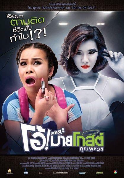 OMG khun phi chuay