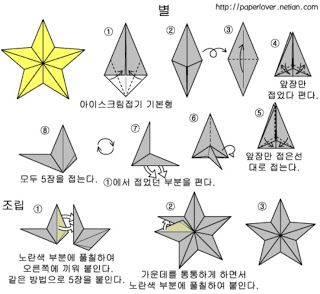 WHAT'S MINE IS OUR: Origami - Star (Korean) - Star (Korean)