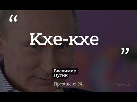 7 октября 2015 года Путин отпраздновал свой день рождения. 63 года. 16 лет на троне обещал обещать и сдержал свои обещания обещать! Поздравление Вовы Путина ...