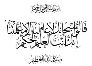 arabic calligraphy - #4