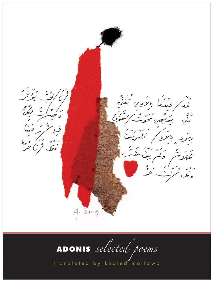 Collection of poetry, translated, from Adonis, generally considered the greatest poet of the Arab speaking world.  Read an interview with the author at The Guardian: http://www.theguardian.com/culture/2012/jan/27/adonis-syrian-poet-life-in-writing
