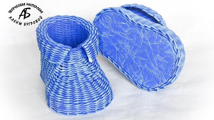 Подробный МК плетения Башмака из газетных трубочек.