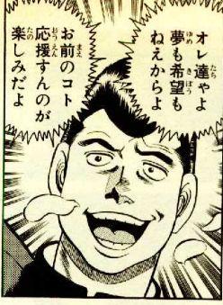 オレ達ゃよ 夢も希望もねえからよ お前のコト応援すんのがたの楽しみだよ #レス画像 #comics #manga #期待 #はじめの一歩