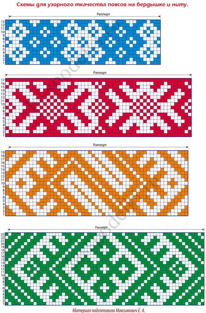 Схемы для узорного ткачества поясов на бердышке и ниту.