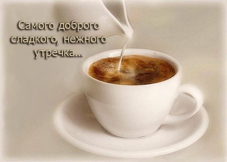 пожелания доброго утра с кофе в картинках