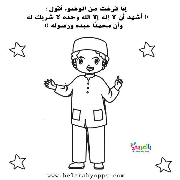 بطاقات آداب الوضوء للأطفال للتلوين الطفل المسلم سلوكيات بالعربي نتعلم Character Fictional Characters Comics