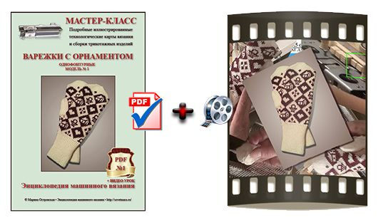 Мастер-класс и видео урок_варежки на вязальной машине