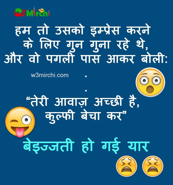 11 Best Funny Photos With Hindi Comments Images On -1453