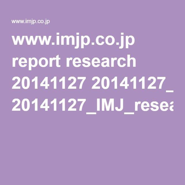 www.imjp.co.jp report research 20141127 20141127_IMJ_research.pdf