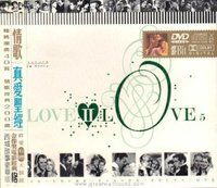 """Love Songs Vol. 5 (40 English Classic Oldies + Lyrics Book + 1 Movie Classic """"""""West Side Story"""""""" w/Chinese subtitle - (2 CDs + 1 DVD) (Taiwan Import) - (WYUB)"""
