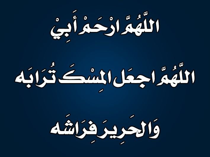 أبي 74fab2c5934130cc268a11b272e01d0e--father-allah