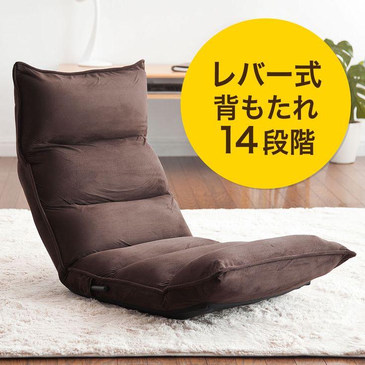 レバー操作でリクライニング調整できる、マイクロファイバー素材の座椅子。座ったままの姿勢で背もたれの角度調整可能。頭部、脚部はギア式で、14段階角度調整可能。ギアは耐久性の高い日本製。【WEB限定品】