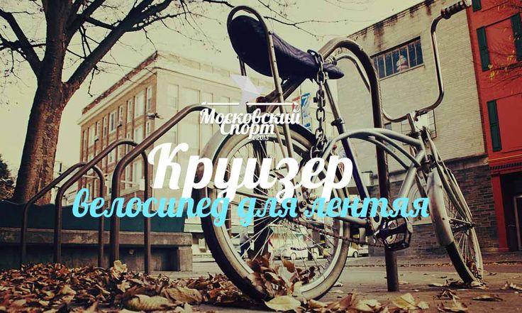 Удобный городской велосипед круизер