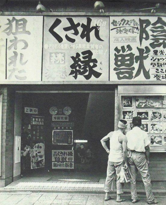 昭和スポット巡り on Twitter 昭和40年 ピンク映画館