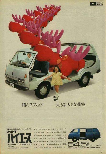 Vintage Japanese Toyota van advert. I have no idea - inflatable Moose?