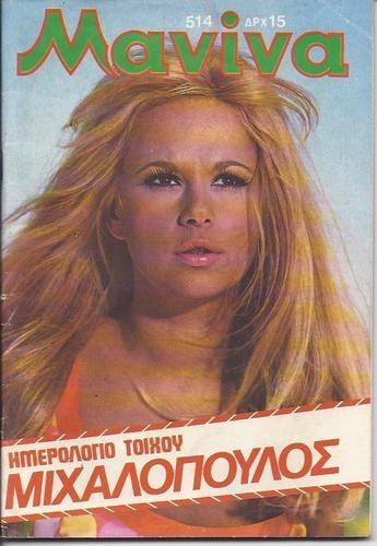 ALIKI VOUGIOUKLAKI - VICTORIA PRINCIPAL -GREEK - MANINA Magazine - 1982 - No.514 | eBay
