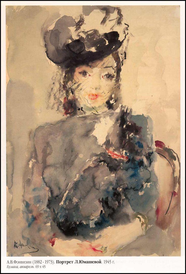 Artur Fonvizin. Portrait of L.Umasheva. 1945. Watercolor on paper, 69*45 cm