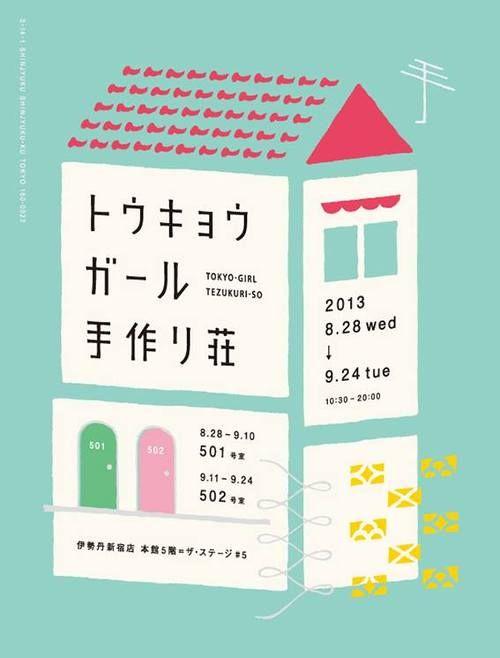 トウキョウガール手作り荘 Japanese Poster: Tokyo Girl Tezukuri-so. 2013  かわいい ガーリー アナログ 配色 タイポ 家
