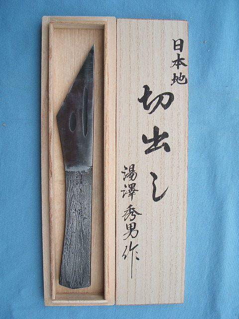 日光の名職人 宝龍斎秀延 切り出しナイフ