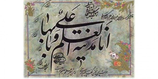 Pesan Imam Ali Kepada Malik Al-Asytar http://goo.gl/nmZHKJ Adalah kewajibanmu untuk mengingat kebaikan yang telah dilakukan orang-orang pendahulumu. Baik yang berupa pemerintahan yang adil atau tradisi yang mulia.
