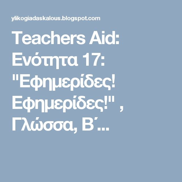 "Teachers Aid: Ενότητα 17: ""Εφημερίδες! Εφημερίδες!"" , Γλώσσα, Β΄..."
