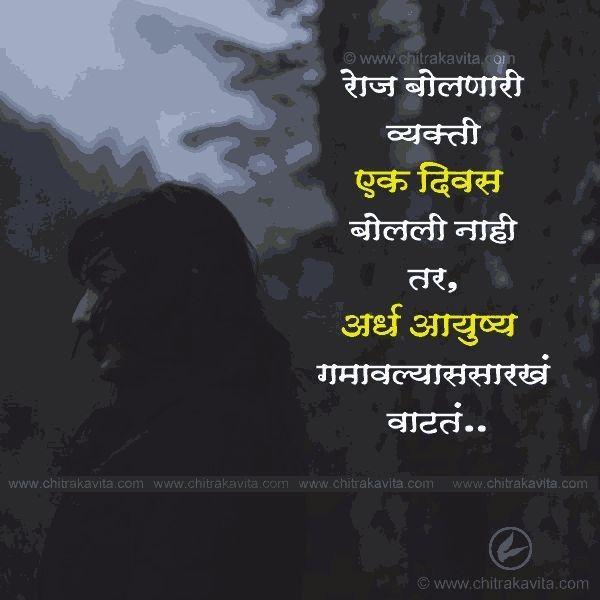 Pin By Saylee Kokate Suryawanshi On Marathi Quotes Marathi Love