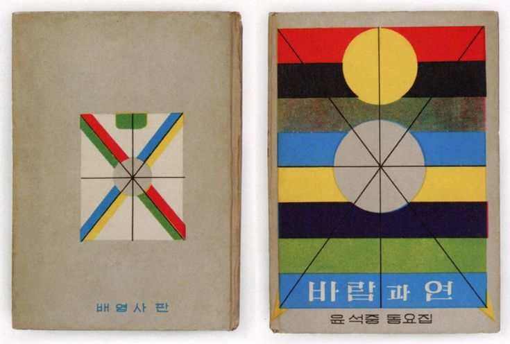 1966, Wind and Kites (collection of children's songs)  Illustrations by Kim Yeong-deok