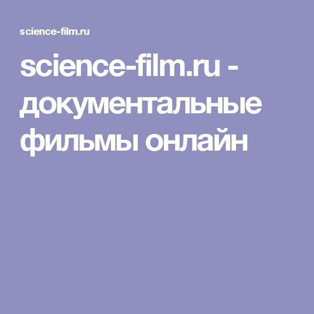 science-film.ru - документальные фильмы онлайн