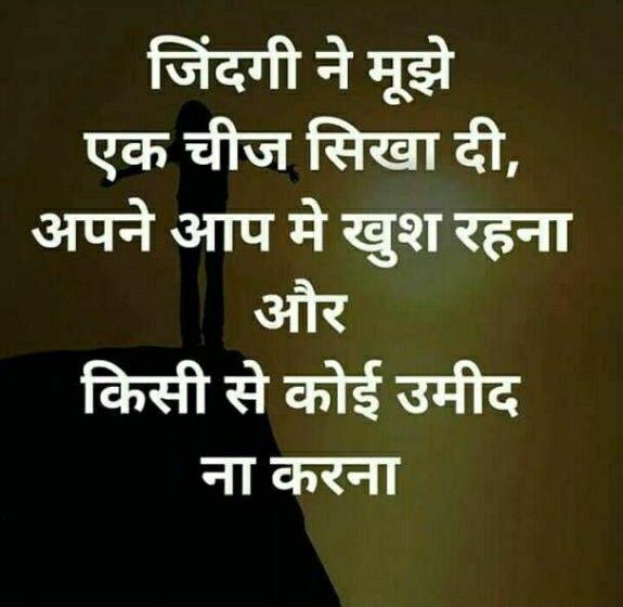 Beshak My Dairy Hindi Quotes Photo Quotes Quotes