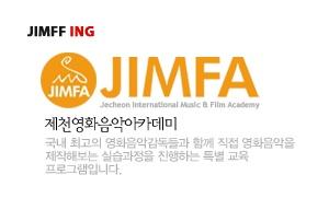 제천국제음악영화제 ▶ 2011년 두레소리 상영