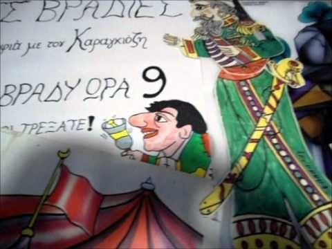 Συλλογή φιγούρων Καραγκιόζη, σκηνικών, βιβλίων και δίσκων