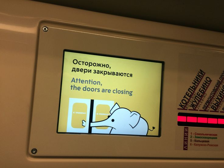 Elephant in the subway. Appears on the screen when the doors are closed.