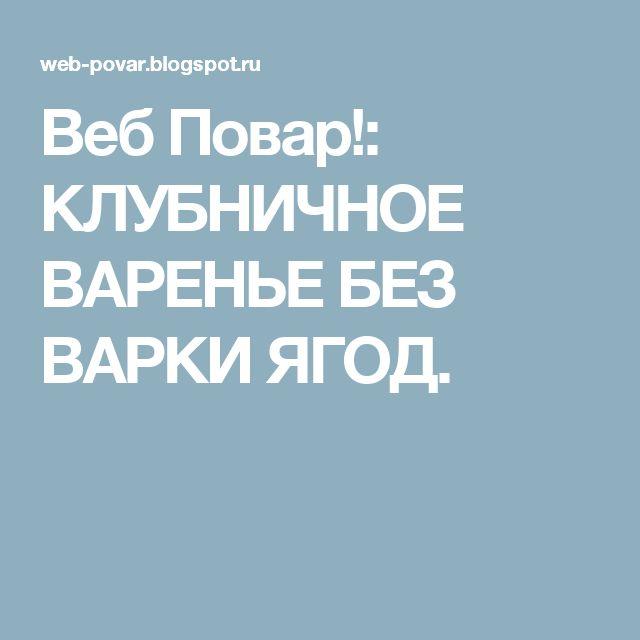 Веб Повар!: КЛУБНИЧНОЕ ВАРЕНЬЕ БЕЗ ВАРКИ ЯГОД.