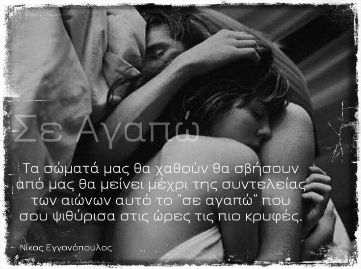 Σ'αγαπω <3