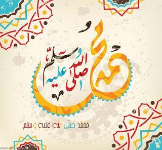 صور المولد النبوى 2020 بطاقات تهنئة المولد النبوي الشريف 1442 Islamic Calligraphy Arabic Calligraphy Art Islamic Wallpaper