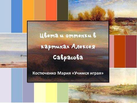 """тематический комплект """"Цвета и оттенки в картинах Алексея Саврасова"""""""