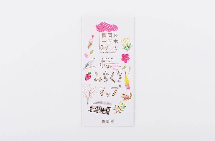 真岡の一万本桜まつり | works