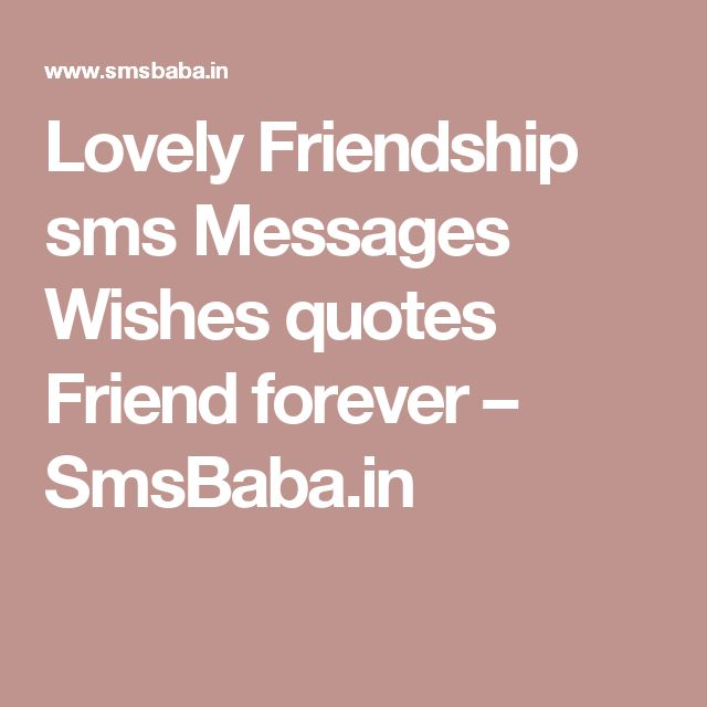 Text Quotes About Friendship: Best 25+ Friendship Sms Ideas On Pinterest