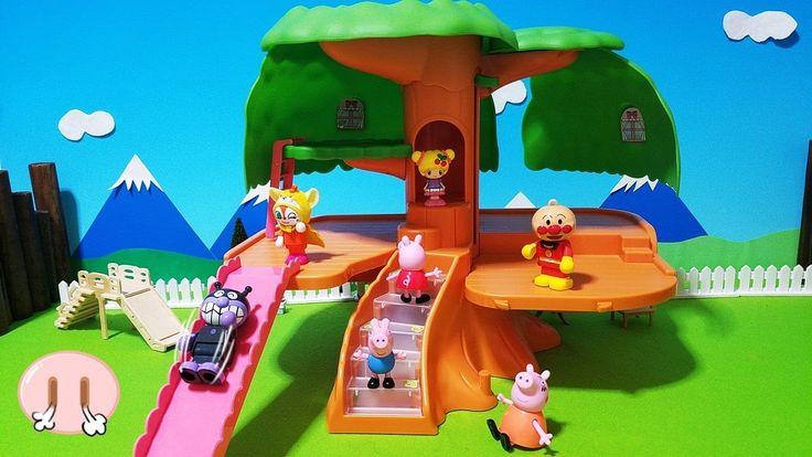 こえだちゃん ピアノと大きな木のおうち アンパンマン バイキンマン ドキンちゃん peppa pig 遊びに行ったよ♪紹介動画 レビュー動画 ご...