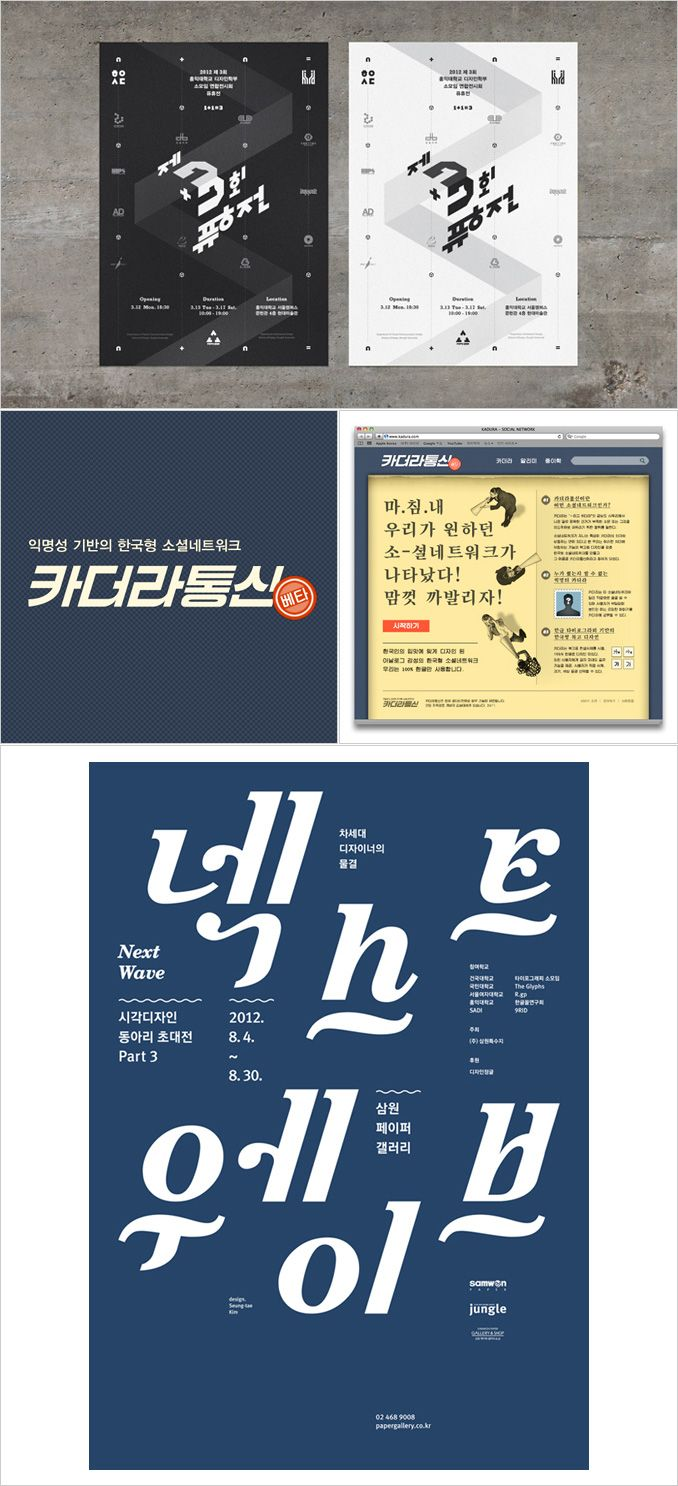 '한글, 함께 누리다' 제20회 한글글꼴디자인공모전 2. 수상자 인터뷰 [디자인 : 디자인 매거진] KMUG