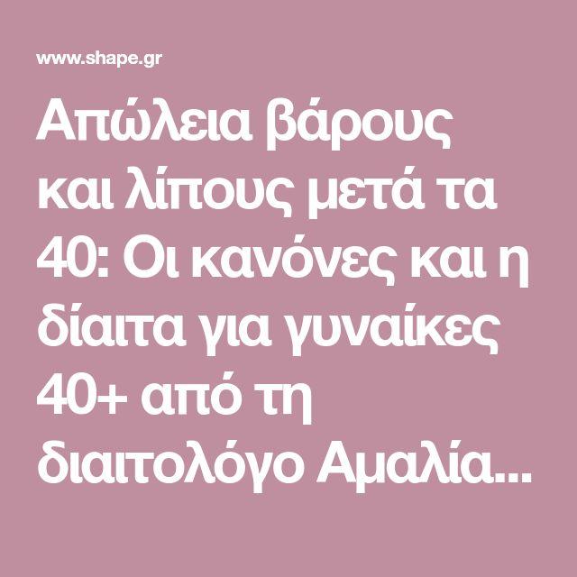 Απώλεια βάρους και λίπους μετά τα 40: Οι κανόνες και η δίαιτα για γυναίκες 40+ από τη διαιτολόγο Αμαλία Γιωτοπούλου - Shape.gr