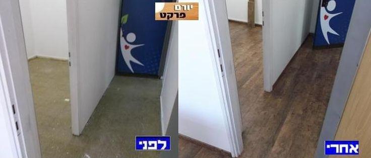 Laminated flooring School in Rishon Lezion  פרקט למינציה בית ספר בראשון לציון  יורם פרקט מכירה והתקנה  טל: 050-9911998 http://www.yoramparcet.022.co.il/