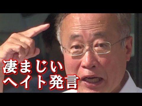 """民進党・有田芳生が『沖縄で""""凄まじいヘイト発言""""を吐いて』世界に恥を晒した模様。頭の〇ったダブスタぶりを発揮"""