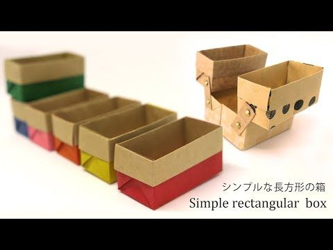 (5) 小さな長方形の箱 /おりがみ1枚 simple rectangular box【Origami Tutorial】 - YouTube