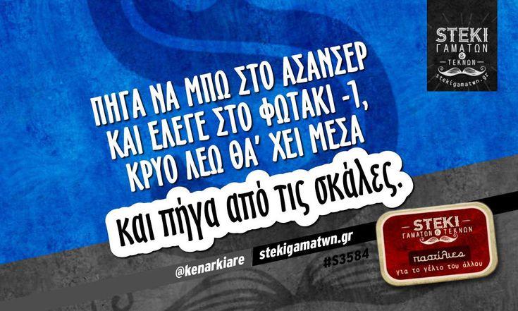 Πήγα να μπω στο ασανσέρ @kenarkiare - http://stekigamatwn.gr/s3584/