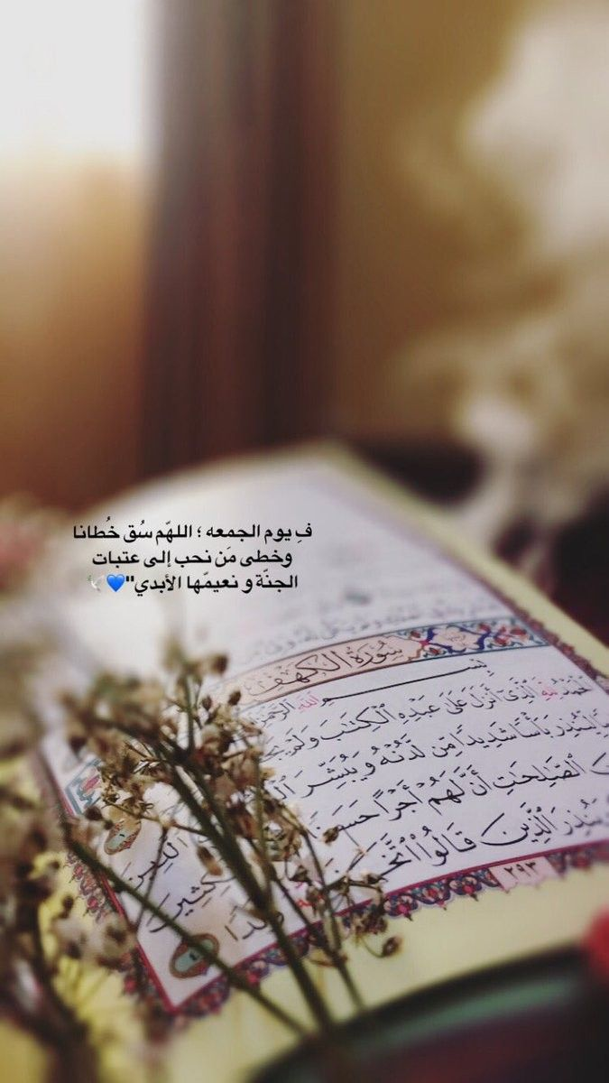 جمعة طيبة مباركة Islamic Quotes Quran Quran Book Beautiful Quran Quotes