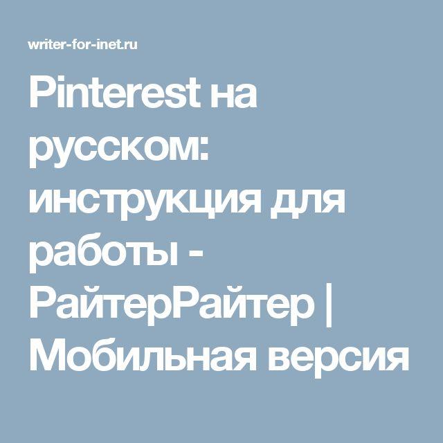 Pinterest на русском: инструкция для работы - РайтерРайтер | Мобильная версия