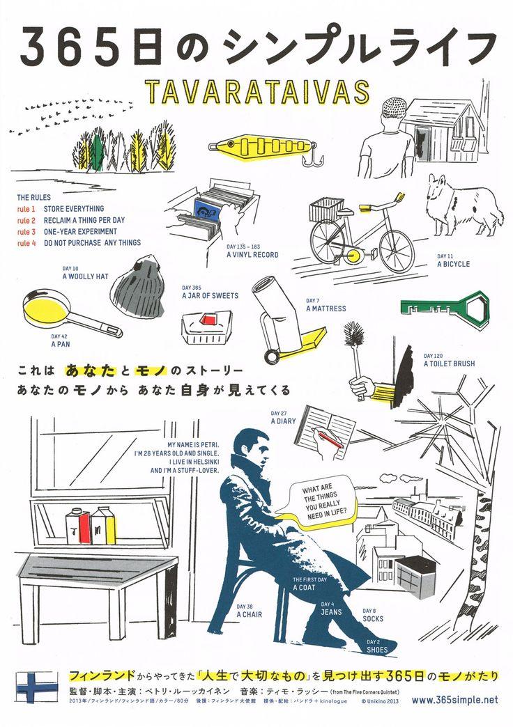 Movie Poster: Tavarataivas (Japanese version). Toru Ogasawara. 2014
